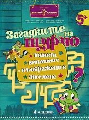 Загадките на Щурчо - Камелия Йорданова, Христина Балушева, Гергана Ананиева, Миглена Лазарова -