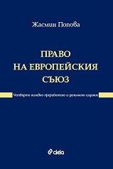 Право на Европейския съюз - Жасмин Попова -