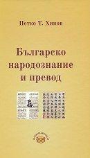 Българско народознание и превод -