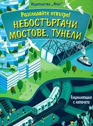Разгледайте отвътре!: Небостъргачи, мостове, тунели -