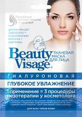 """Овлажняваща маска за лице с хиалуронова киселина - От серията """"Beauty Visage"""" - маска"""