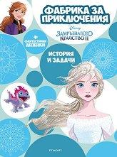 Фабрика за приключения: Замръзналото кралство II + стикери - душ гел