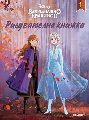 Рисувателна книжка: Замръзналото кралство II - част 1 - продукт