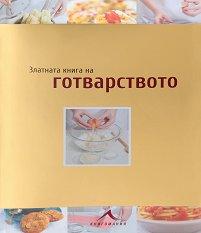 Златната книга на готварството -