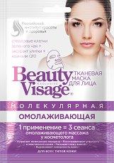"""Подмладяваща маска за лице - От серията """"Beauty Visage"""" - крем"""
