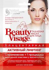 """Лифтинг маска за лице - От серията """"Beauty Visage"""" - гел"""