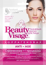 """Подмладяваща маска за лице с колаген - От серията """"Beauty Visage"""" - серум"""