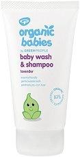 """Green People Organic Babies Wash & Shampoo Lavender - Био бебешки душ гел и шампоан 2 в 1 от серията """"Organic Babies"""" - мокри кърпички"""