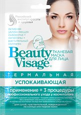 """Успокояваща маска за лице - От серията """"Beauty Visage"""" - крем"""