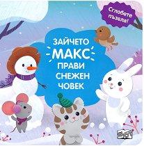 Зайчето Макс прави снежен човек -