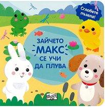 Зайчето Макс се учи да плува -