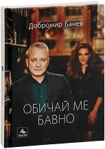 Обичай ме бавно - Добромир Банев -