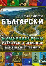 Български нумерологичен календар и именник за всеки ден от годината - Съни Ламброзо -