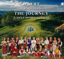 Хор Ваня Монева - Пътят - албум