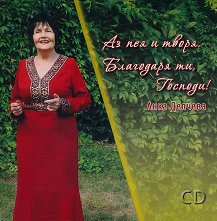 Анка Делчева - Аз пея и творя. Благодаря ти Господи! -
