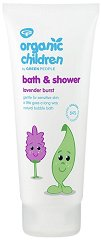 "Green People Organic Children Bath & Shower Gel Lavender Burst - Био детски душ гел с лавандула от серията ""Organic Children"" - серум"