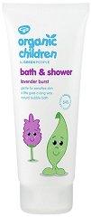 """Green People Organic Children Bath & Shower Gel Lavender Burst - Био детски душ гел с лавандула от серията """"Organic Children"""" - мокри кърпички"""