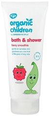 """Green People Organic Children Bath & Shower Gel Berry Smothie - Био детски душ гел с плодов аромат от серията """"Organic Children"""" - мокри кърпички"""