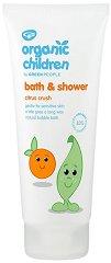 """Green People Organic Children Bath & Shower Gel Citrus Crush - Био детски душ гел цитрусов аромат от серията """"Organic Children"""" - мокри кърпички"""