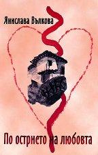 По острието на любовта - Янислава Вълкова -