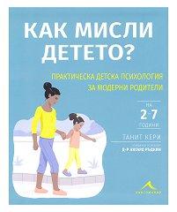 Как мисли детето? Практическа детска психология за модерни родители - Танит Кери, д-р Ангард Ръдкин -