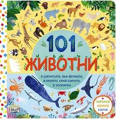 Потърси, Намери, Научи - 101 животни -