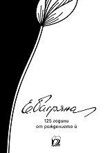 Елисавета Багряна : 125 години от рождението ѝ -