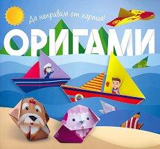 Да направим от хартия!: Оригами - Лодка -