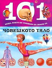 101 неща, които би трябвало да знаеш за човешкото тяло -