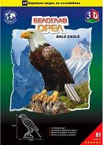 Хартиен свят: Белоглав орел -