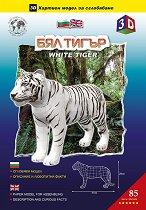 Хартиен свят: Бял тигър -