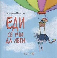 Еди се учи да лети - Катарина Мацурова -
