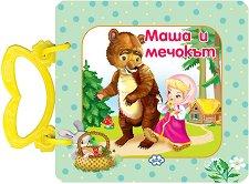 Книжка с дръжка: Маша и мечокът -