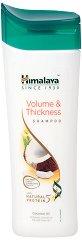 Himalaya Volume & Thickness Shampoo - Шампоан за обем и плътност - продукт