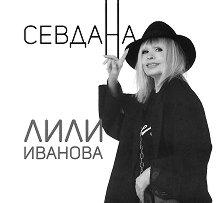Лили Иванова - Севдана - 2 CD - компилация