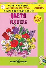 Оцвети и научи английските думи: Цветя - творчески комплект