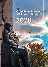 "Календар на Софийски университет ""Св. Климент Охридски"" - 2020 -"