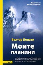Моите планини - Валтер Бонати -