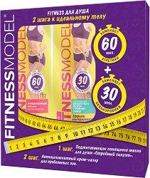 Подаръчен комплект с козметика за тяло - Fitness Model - Душ масло и антицелулитен крем за проблемни зони - гел
