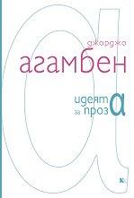 Идеята за проза - Джорджо Агамбен -