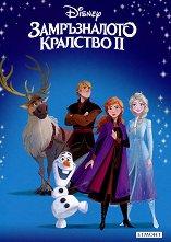 Приказна колекция: Замръзналото кралство II - душ гел