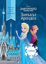 Замръзналото кралство: Замъкът Арендел + стикери - душ гел