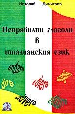 Неправилни глаголи в италианския език -