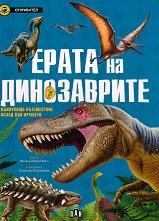 Откривател: Ерата на динозаврите - Хисела Соколовски - пъзел