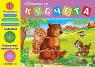 Направи си кубчета - Маша и мечокът - играчка