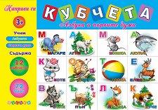 Азбуката и първи думи - Комплект от 12 кубчета - играчка