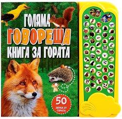 Голяма говореща книга за гората -