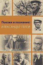 Поезия и познание: Александър Геров -