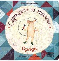 Седмицата на мишлето - Сряда - Катя Антонова -