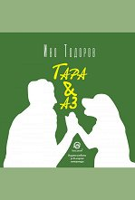 Тара и аз - Иво Тодоров -